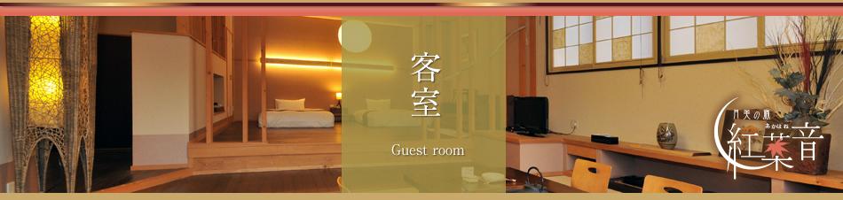 客室|ニセコ湯本温泉郷 月美の宿 紅葉音