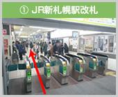 1.JR新札幌駅改札