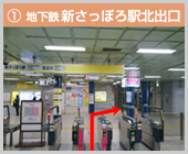 1.地下鉄新さっぽろ駅北出口