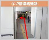 3.2階連絡通路