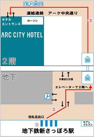 ホテルへの道順 - 地下鉄ご利用の場合