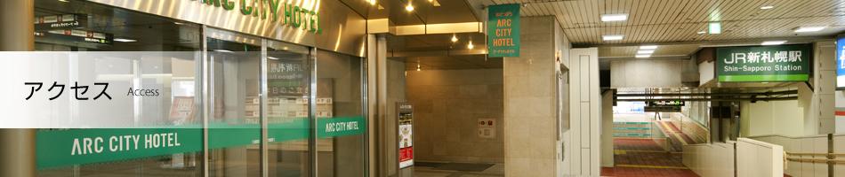 アクセス|新さっぽろアークシティホテル