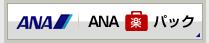 ANA楽パック|新さっぽろアークシティホテル