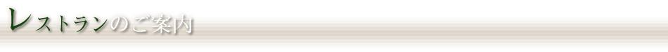 レストランのご案内 / 旭山動物園観光には - 旭川 ホテル「ホテル クレッセント旭川」