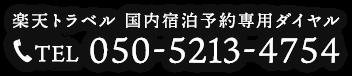 楽天トラベル 国内宿泊予約専用ダイヤル TEL 050-5213-4754