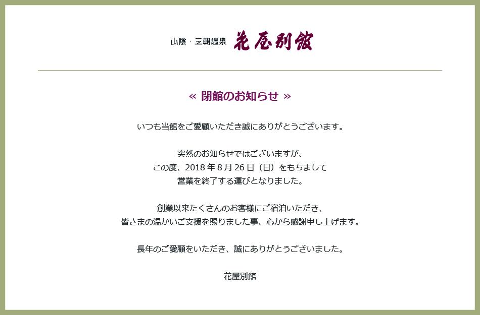 山陰鳥取 三朝温泉の宿 花屋別館