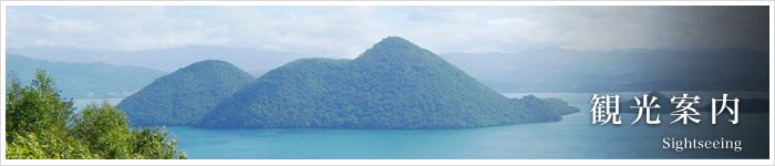 観光案内 / 洞爺湖温泉 北海ホテル