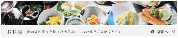 お料理 / 詳細ページ