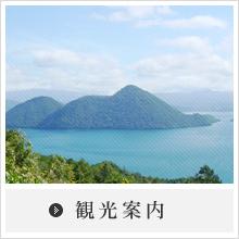 観光案内 / 詳細ページ