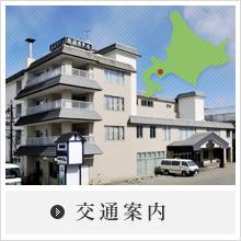 交通案内 / 詳細ページ