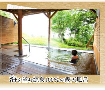 海を望む源泉100%の露天風呂
