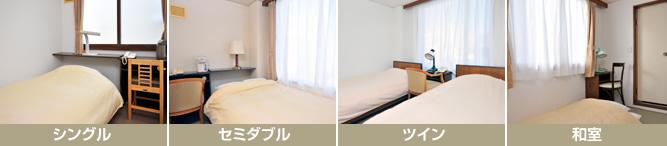 シングル・セミダブル・ツイン・和室