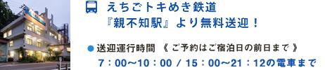 JR北陸本線親不知駅より無料送迎有!