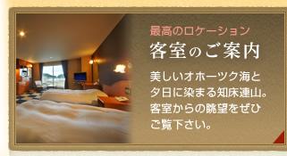 客室のご案内|知床ノーブルホテル