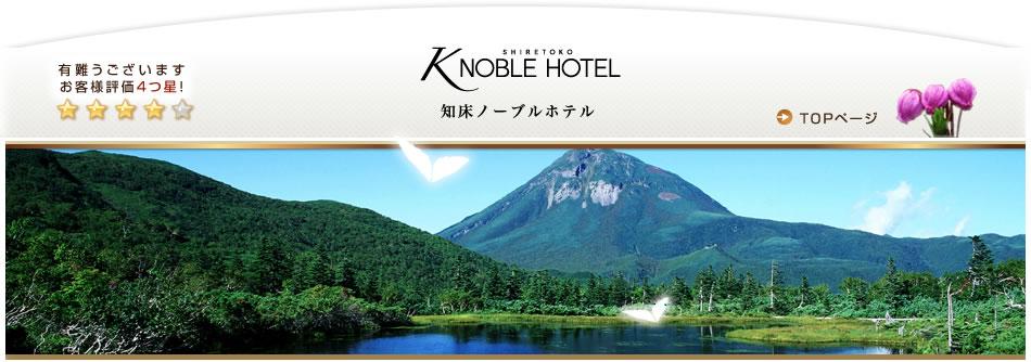 知床の大自然|知床ノーブルホテル