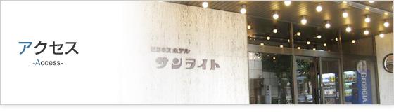 アクセス / 東京都 府中 「ビジネスホテル サンライト本館」