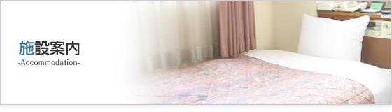 施設案内 / 東京都 府中 「ビジネスホテル サンライト本館」
