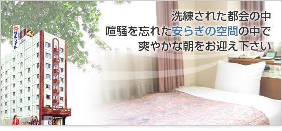 東京都 府中 「ビジネスホテル サンライト本館」