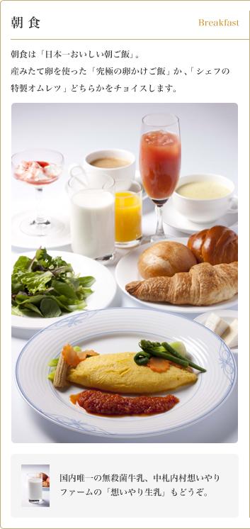 朝食朝食は「日本一おいしい朝ご飯」。産みたて卵を使った「究極の卵かけご飯」か、「シェフの特製オムレツ」どちらかをチョイスします。