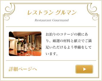レストラン グルマンお泊りのコテージの横にあり、厳選の材料と献立でご満足いただけるよう準備をしています。