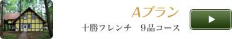 Aプラン(十勝フレンチ 9品コース)