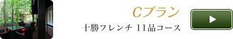 Cプラン(十勝フレンチ 11品コース)