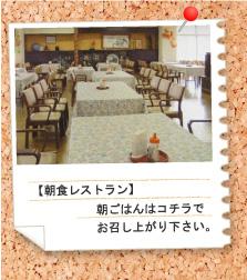 朝食レストラン(写真)