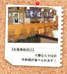 お食事処花○(写真)