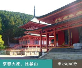 京都大原、比叡山