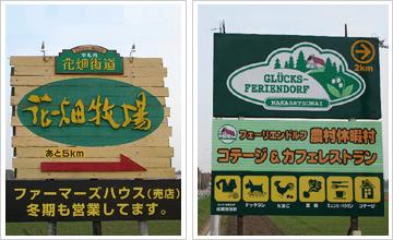 「フェーリエンドルフ」と「花畑牧場」の看板